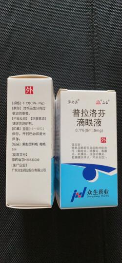安必多 普拉洛芬滴眼液 0.1%*5ml*1瓶/盒 外眼及眼前节炎症 巩膜炎结膜炎 角膜炎眼睑炎 晒单图