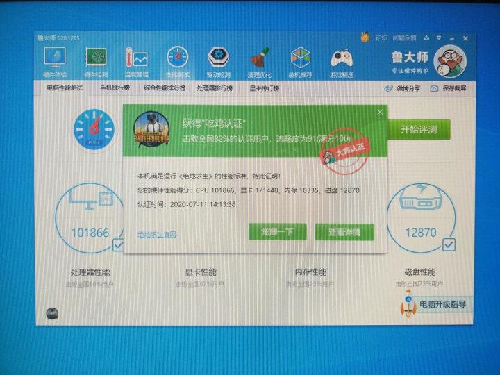 硕扬 i5 10400F/八核/GTX1050Ti 4G/16G内存游戏台式吃鸡电脑主机DIY组装机 晒单图