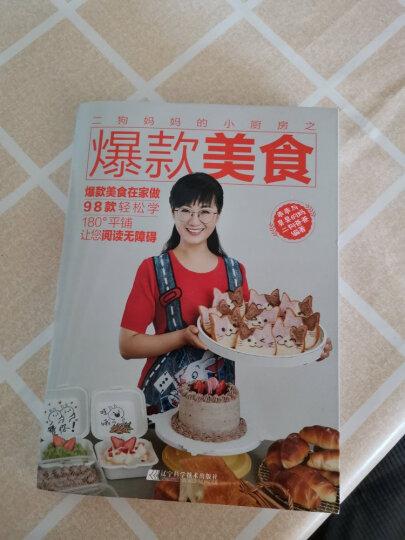 二狗妈妈的小厨房(套装全3册) 晒单图