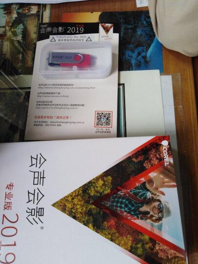 会声会影2019视频剪辑软件简体中文专业版 U盘盒装版 晒单图