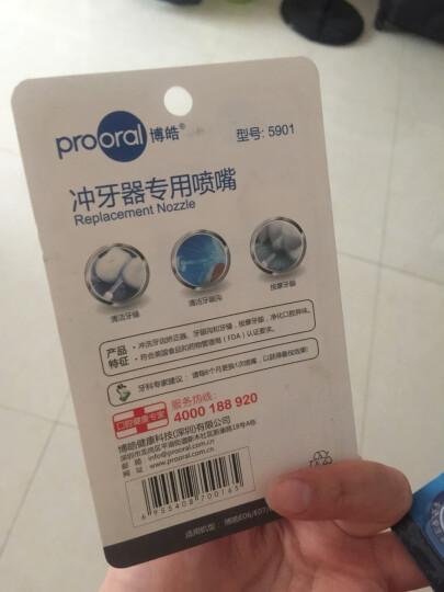 博皓(prooral)冲牙器喷嘴2支装 5901 适用于博皓冲牙器5025/5002/5015 晒单图