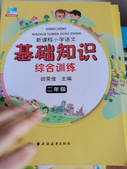 田荣俊教阅读 小学生趣味阅读与作文训练:四年级 晒单图
