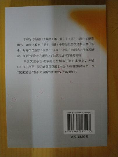 日语中级文法手册(新编日语教程)(第3版)(第3、4册配套用书) 晒单图