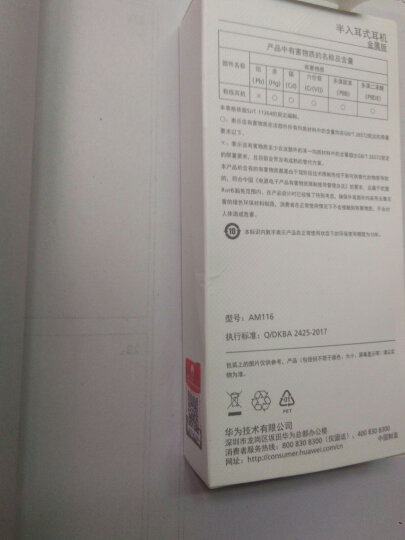荣耀原装手机耳机【产品无货 不再上架】 AM116尊爵合金版 晒单图