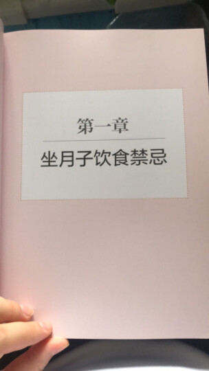 坐月子一天一页(汉竹) 晒单图