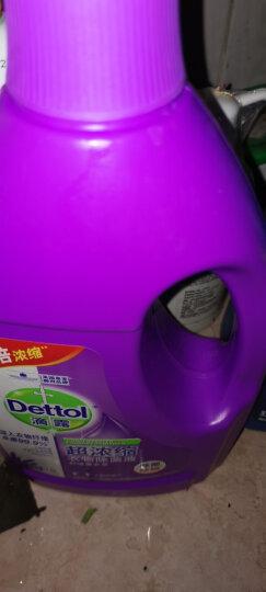 滴露Dettol 超浓缩衣物除菌液 舒缓薰衣草 1.5L 杀菌除螨 孕妇儿童内衣一起洗 晒单图