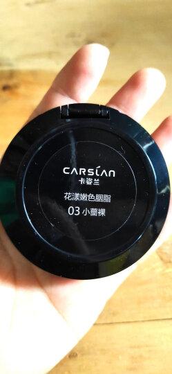 卡姿兰(Carslan)炫亮胭脂04#5.8g(持久/立体服帖/自然清透/裸妆/腮红) 晒单图