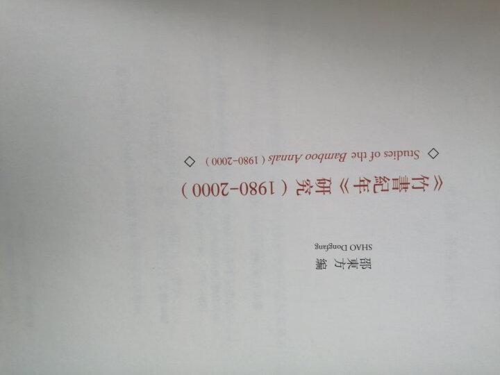 竹书纪年研究(1980-2000) 晒单图