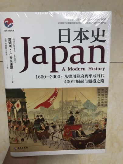 日本史(1600-2000) 晒单图