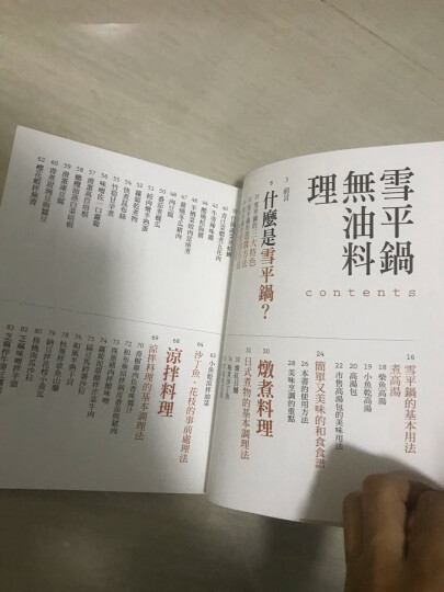 明清社會史論 明清社会史论 港台原版 晒单图