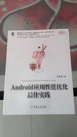 腾讯Android自动化测试实战 晒单图