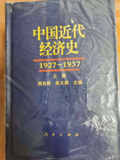 中国近代经济史(1927-1937)(套装共3册) 晒单图