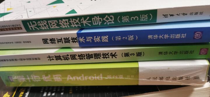 Android 源码设计模式解析与实战(异步图书出品) 晒单图