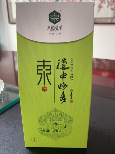 2021炒青 东裕绿茶 汉中绿茶 午子茶叶 炒青250g 父亲茶 晒单图