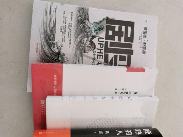 京瓷哲学:人生与经营的原点 晒单图