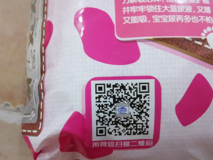 安儿乐ANERLE扭扭拉拉裤女款XL19片(12-17kg)婴儿干爽透气非纸尿裤 晒单图