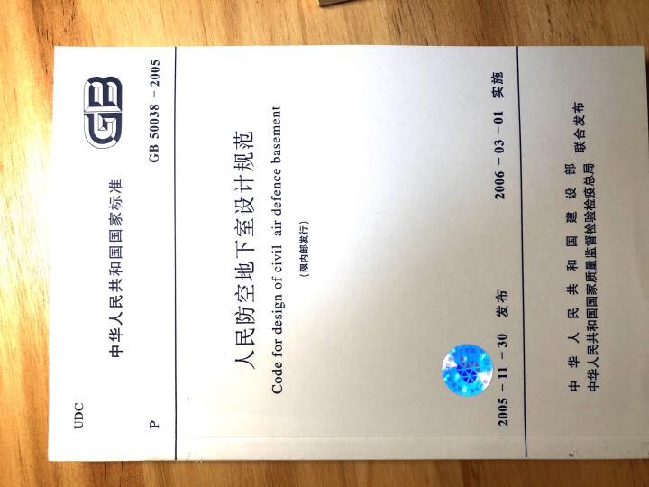 中华人民共和国国家标准(GB 50038-2005):人民防空地下室设计规范 晒单图