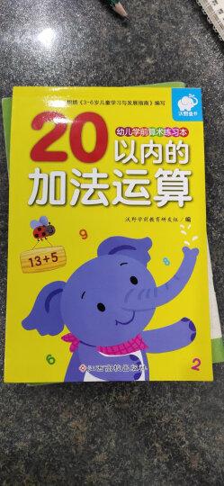 幼儿学前算术练习本:50以内的加减混合运算 晒单图