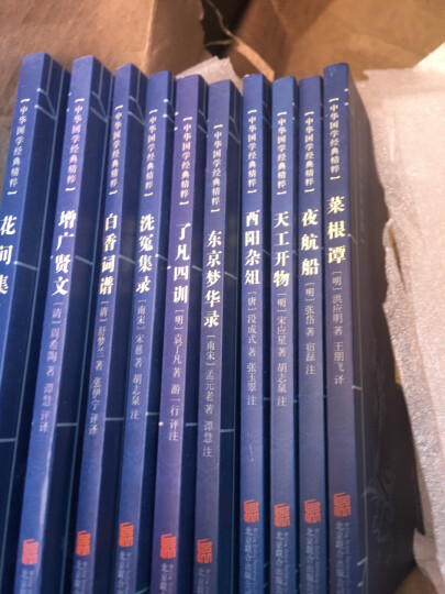5本15元】酉阳杂俎 原文+注释 中华国学经典精粹 晒单图