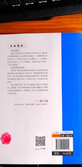 人类的故事 (梅子涵等15位名师名家推荐经典名著彩绘注音版,小学生课外阅读) 晒单图