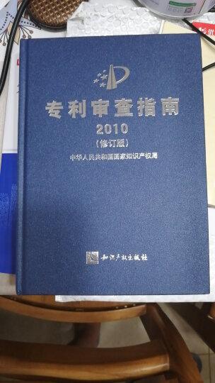 专利审查指南.2010(修订版) 晒单图