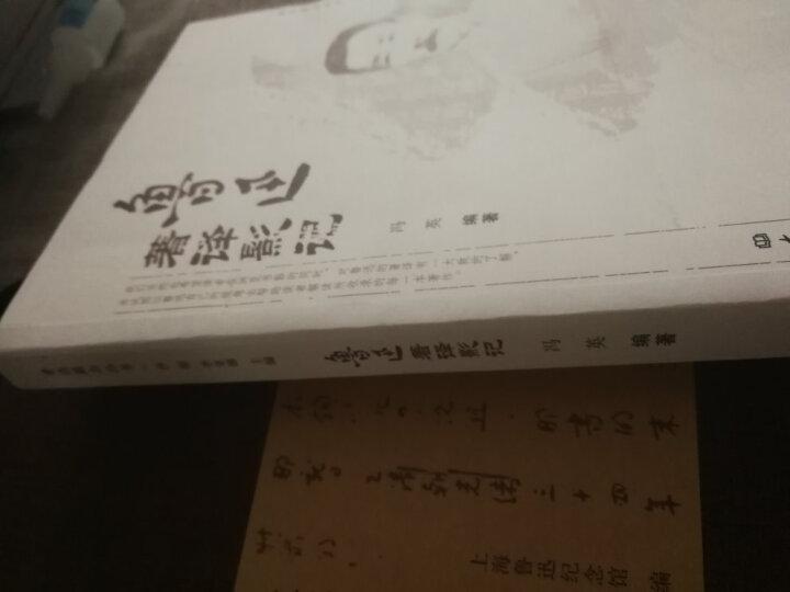 鲁迅藏品丛书(共4册) 晒单图