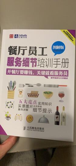 餐厅员工服务细节培训手册(图解版) 晒单图