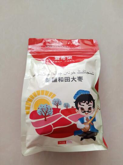 新疆和田大枣250g 一级红枣 孕妇零食 晒单图