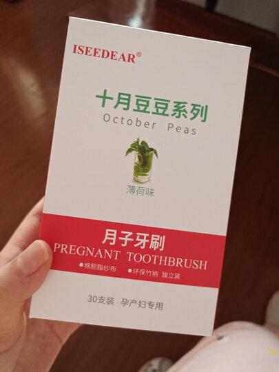 产后坐月子牙刷牙膏孕妇牙刷一次性软毛纱布牙刷孕产妇专用30支装 晒单图