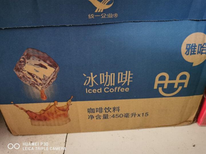 统一 雅哈 冰咖啡 450毫升*15瓶 整箱装 咖啡味饮料 晒单图