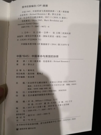 甲骨文丛书·紫禁城的荣光:明清全史 晒单图