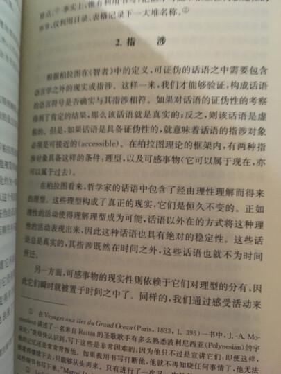 中华现代学术名著丛书:中国近三百年学术史(新校本 精装本) 晒单图