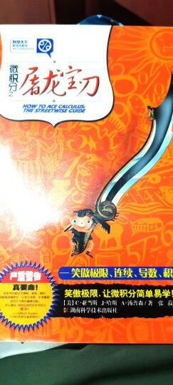 微积分之倚天宝剑+屠龙宝刀(双剑合璧)套装2册 晒单图