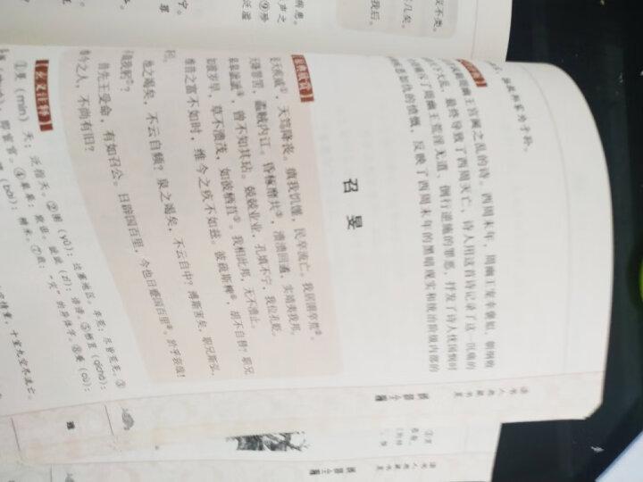 读书人典藏书系:庄子全编 晒单图