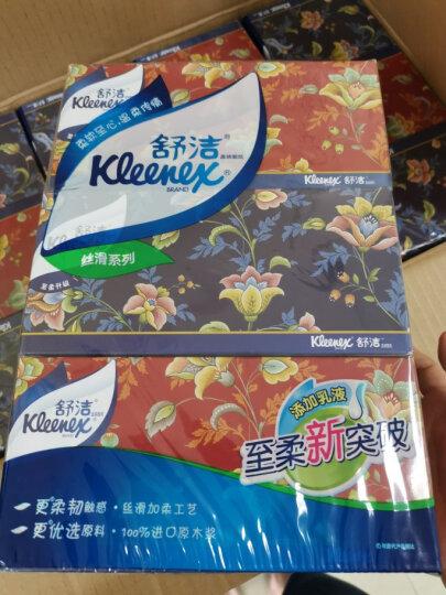 舒洁(Kleenex)抽纸220抽3包装 晒单图