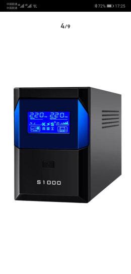克雷士(KLS)ups不间断电源S1000VA600W家用办公台式电脑稳压器服务器应急备用电源防停电 晒单图