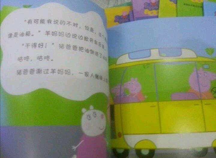 小猪佩奇故事书一辑全套10册 0-6岁儿童卡通动漫绘本 睡前小故事 幼儿园宝宝早教启蒙读物 晒单图