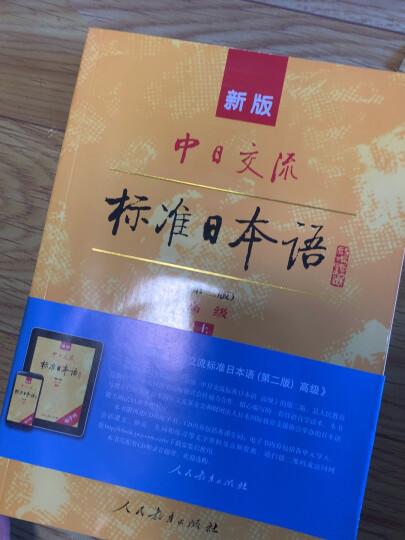 标日 初级学习套装(4册)第二版 教材+同步练习+词汇手册 赠10元趣味日语语音卡片 附光盘电子书 晒单图
