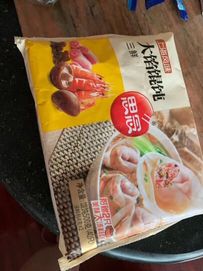 思念 大馅馄饨 猪肉荠菜 500g 40只 早餐 火锅食材 晒单图