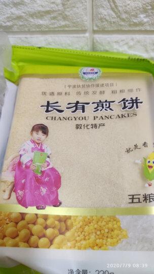 【延吉馆】陈长有东北煎饼 东北粗粮杂粮大煎饼  五粮味50g  一袋 晒单图