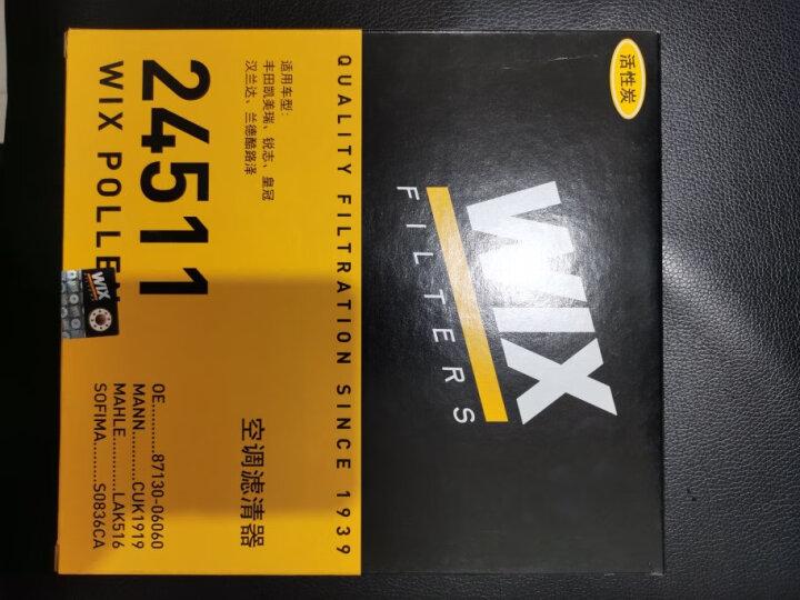 维克斯(WIX)机油滤清器/机滤/机油滤芯/机油格51056 比亚迪/福莱尔/长安之星/北斗星/奇瑞/五菱之光/乐驰 晒单图