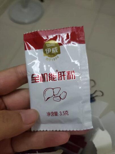 伊威(Eastwes)婴儿辅食宝宝全机能肝粉3.5g*15包(专为婴幼儿特别研制)搭配米粉米糊菜粉辅助 晒单图