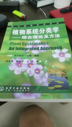 现代植物科学系列-植物系统分类学-综合理论及发方法 晒单图