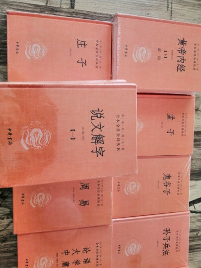中华经典名著全本全注全译丛书:黄帝内经(套装上下册)  晒单图