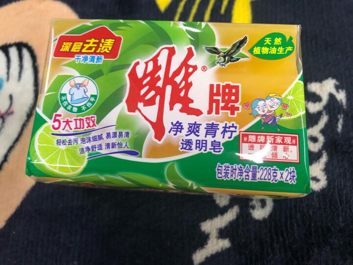 雕牌 除菌洗衣皂/肥皂202g*2块 健康除菌 天然植物油提炼 薰衣草香 晒单图