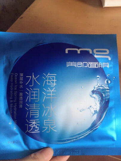 MG美即 海洋冰泉水润清透面膜 5片(补水保湿 收缩毛孔 清洁控油 男女士护肤面膜贴) 晒单图