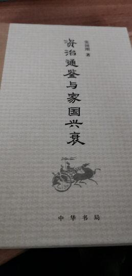 资治通鉴与家国兴衰(精) 晒单图