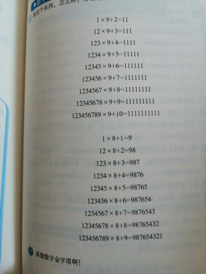 数学原来可以这样学 晒单图