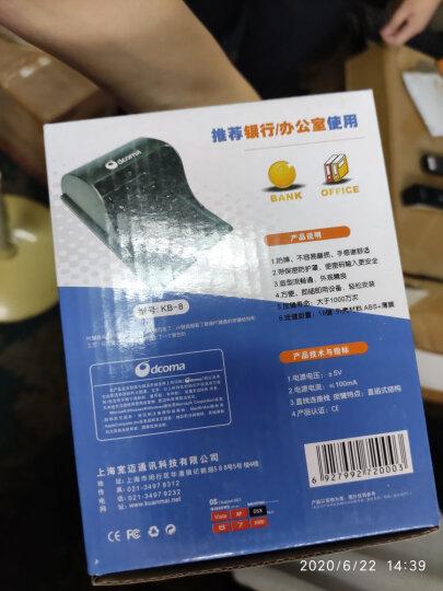 DCOMA KB-8防窥数字小键盘 有线键盘 密码小键盘 (数字键盘 有线小键盘 密码键盘) KB-1 金融语音手机版 晒单图