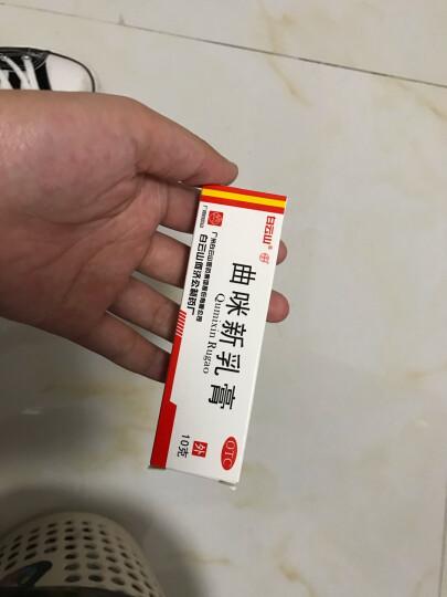 白云山复方醋酸地塞米松乳膏10g:7.5mg  局限性瘙痒症 神经性皮炎 晒单图